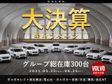 XC90 T8 ツインエンジン AWD エクセレンス 4WD