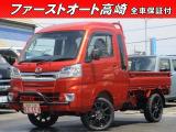 ハイゼットトラック ジャンボ SAIIIt 4WD リフトUP グリルガード 15AW 衝突軽減B