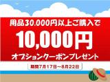 オプションを3万円以上付けておただくと1万円のクーポンをもれなくプレゼント致します。期間限定ですのでこの機会に是非お早めにご検討ください。