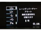 車線からのはみ出しの可能性をお知らせしてくれ、ハンドル操作もサポートしてくれる【レーンディパーチャーアラート】。車両がふらついていると判断すると休憩を促してくれる、ドライバーに優しい機能です。