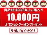 ホンダ純正用品を3万円以上ご購入のお客様に1万円のオプションクーポンをプレゼントいたします。必ず商談前にお伝えください。他クーポン等重複は出来ません。