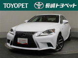 IS250/Fスポーツ
