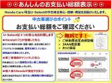 Honda Cars 埼玉U-Selectの中古車は3つの安心をお届けいたします。