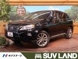 RX450h/バージョンL