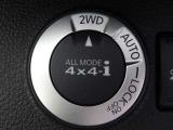 信頼の4WDはスイッチ1つで切り替え可能です