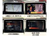 【純正SDナビ】CD・DVDビデオの再生はもちろん、Bluetooth★USB★フルセグテレビetc......メーカーナビなので、多彩な機能が満載です。
