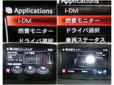 IDMといった運転スキル向上を支援するシステムも搭載され、燃費モニターと合わせて、車を通して運転技術アップ↑↑↑